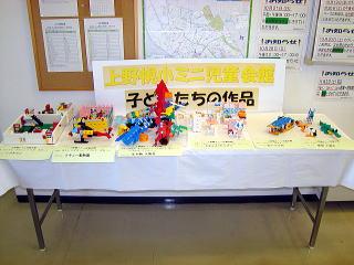 文化祭展示上野幌小学校ミニ児童会館作品写真
