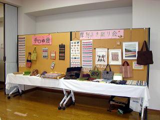 文化祭展示さき織り写真2