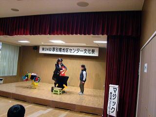 文化祭ステージ発表マジック写真