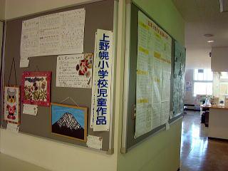 文化祭展示上野幌小学校