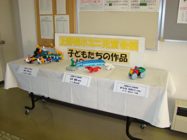 写真:文化祭上野幌小ミニ児展示