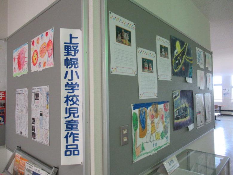 写真:文化祭上野幌小学校児童展示