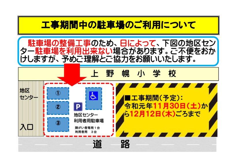 ポスター:駐車場工事お知らせ