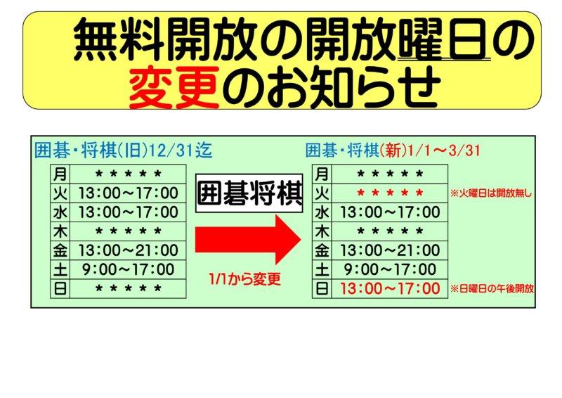 ポスター:囲碁将棋開放曜日変更のお知らせ
