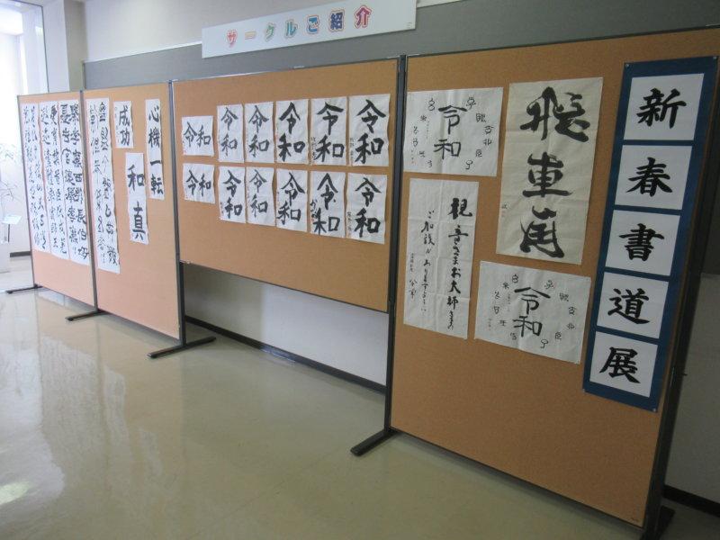 写真:新春書道展風景
