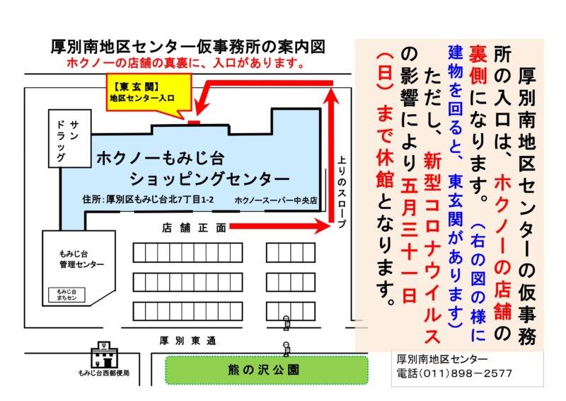 移転先案内図5/31迄