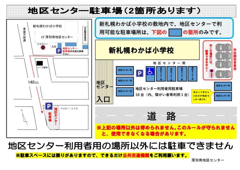 イラスト:地区センター駐車場案内図(2箇所あります。R2.4更新)。新札幌わかば小学校の敷地内で、地区センターで利用可能な駐車場所は下図の青い四角の個所(10台、内障がい者等利用1台)のみです。地区センター利用者用の場所以外には駐車できません。このルールが守られませんと使用できなくなる場合があります。