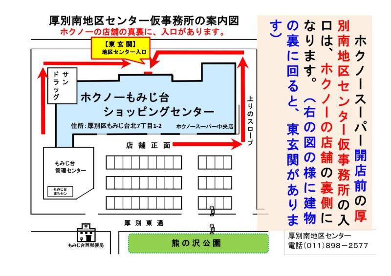 仮事務所8:45~案内ポスター