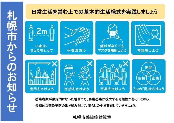 新生活様式啓発札幌市ポスター